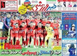 روزنامه خبر ورزشی سهشنبه 31 اردیبهشت 1398