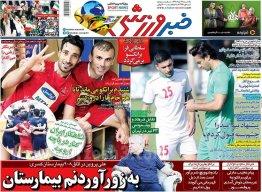 روزنامه خبر ورزشی یکشنبه 26 خرداد 1398