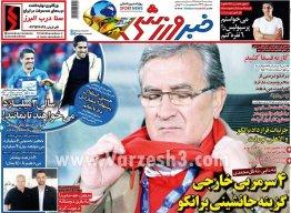 روزنامه خبر ورزشی سهشنبه 28 خرداد 1398