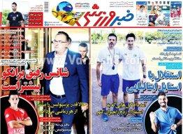 روزنامه خبر ورزشی دوشنبه 3 تیر 1398