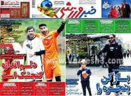 روزنامه خبر ورزشی شنبه 29 تیر 1398