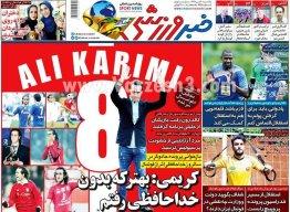 روزنامه خبر ورزشی یکشنبه 30 تیر 1398