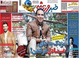 روزنامه خبر ورزشی سهشنبه 1 مرداد 1398