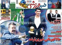 روزنامه خبر ورزشی یکشنبه 3 شهریور 1398