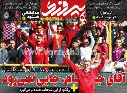 روزنامه پیروزی دوشنبه 30 اردیبهشت 1398