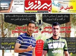 روزنامه پیروزی یکشنبه 26 خرداد 1398