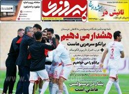 روزنامه پیروزی سهشنبه 28 خرداد 1398