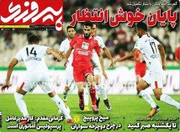 روزنامه پیروزی پنجشنبه 27 تیر 1398