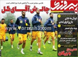 روزنامه پیروزی شنبه 29 تیر 1398