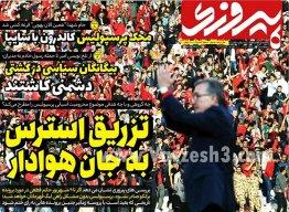 روزنامه پیروزی یکشنبه 30 تیر 1398