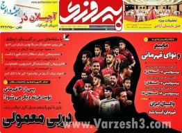 روزنامه پیروزی یکشنبه 31 شهریور 1398