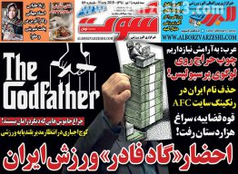 روزنامه شوت سهشنبه 25 تیر 1398
