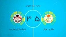 خلاصه فوتسال حفاری اهواز 5 - 3 ارژن شیراز