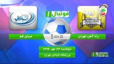 خلاصه بازی راه آهن تهران 0_1 صبای قم