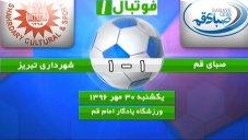 حواشی و خلاصه بازی صبای قم 1 - شهرداری تبریز 1