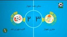 خلاصه بازی حفاری اهواز 3_2 آتلیه طهران قم