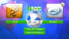 خلاصه بازی صبای قم 2_3 بادران تهران