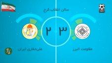 خلاصه بازی مقاومت البرز 3 - 2 حفاری اهواز