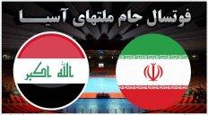 خلاصه بازی فوتسال ایران 5 - عراق 3