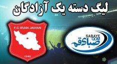 خلاصه بازی صبای قم 3 - ایران جوان بوشهر 4