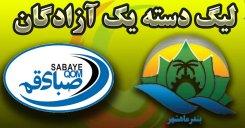 خلاصه بازی شهرداری ماهشهر 3 - صبای قم 1