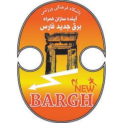 لوگو تیم برق جدید شیراز