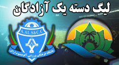 خلاصه بازی شهرداری ماهشهر 1 - آلومینیوم اراک 0