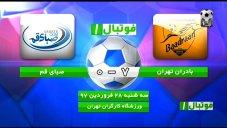 خلاصه بازی بادران تهران 7 - صبای قم 0