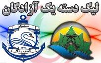 خلاصه بازی شهرداری ماهشهر 2 - ملوان 1