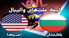 خلاصه بازی بلغارستان 1 - آمریکا 3