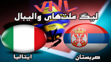 خلاصه والیبال ایتالیا 3 - صربستان 0 (لیگ ملتهای والیبال)