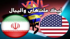 خلاصه والیبال آمریکا 3 - ایران 0 (لیگ ملت ها)