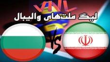 خلاصه والیبال ایران 3 - بلغارستان 1 (لیگ ملتهای والیبال)