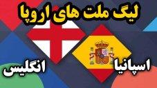 خلاصه بازی انگلیس 1 - اسپانیا 2