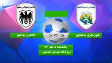 شهرداری ماهشهر0 - شاهین شهرداری بوشهر 0