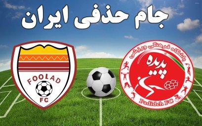خلاصه بازی پدیده مشهد 3 - فولاد خوزستان 2 (حذفی)
