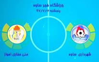 خلاصهبازی شهرداری ساوه 3 - ملیحفاریاهواز 3