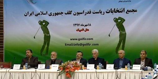 حواشی مجمع انتخاب رئیس فدراسیون گلف ایران