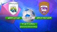 خلاصهبازی کاروناروندخرمشهر 0 - شهرداریماهشهر 0