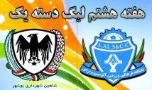 خلاصه بازی آلومینیوم اراک 2 - شاهین شهرداری بوشهر 2
