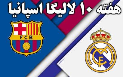 خلاصهبازی بارسلونا 5 - رئال مادرید 1 (هتریک سوارز)