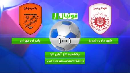 خلاصه بازی شهرداری تبریز 1 - بادران تهران 1