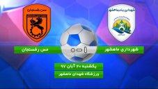 خلاصه بازی شهرداری ماهشهر 1 - مس رفسنجان 0