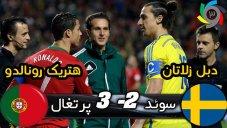 سالروز بازی تماشایی سوئد - پرتغال ( هتریک رونالدو - دبل زلاتان )