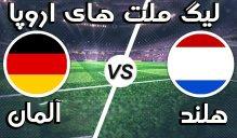 خلاصه بازی آلمان 2 - هلند 2