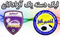 خلاصه بازی اکسین البرز 2 - کارون اروند خرمشهر 0