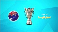 راه صعود تیم استرالیا به جام ملتهای آسیا2019