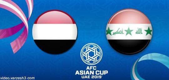 خلاصه بازی عراق 3 - یمن 0