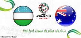 خلاصه بازی استرالیا 0 - ازبکستان 0 + پنالتی