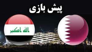 پیش بازی قطر - عراق در جام ملتهای آسیا 2019